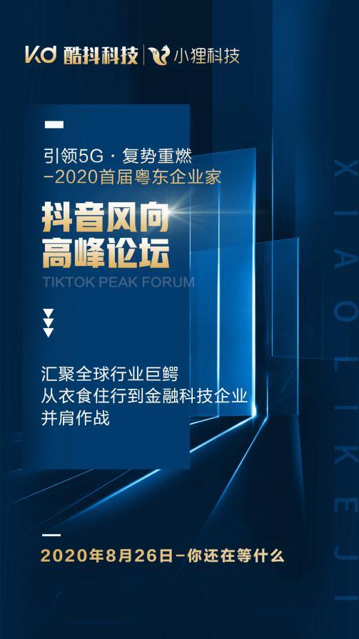 酷抖黑科技亮相2020首届粤东企业家抖音风向高峰论坛,赋能传统产业变革