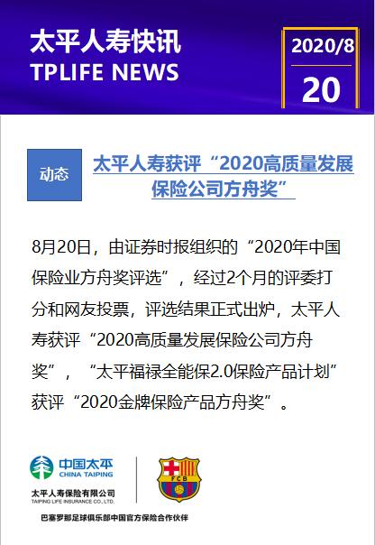 """高质量发展获肯定!太平人寿获评""""2020高质量发展保险公司方舟奖"""""""