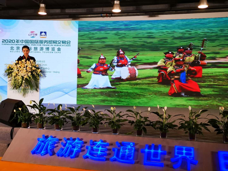 赤峰市文化旅游推介会亮相2020中国国际服务贸易交易会