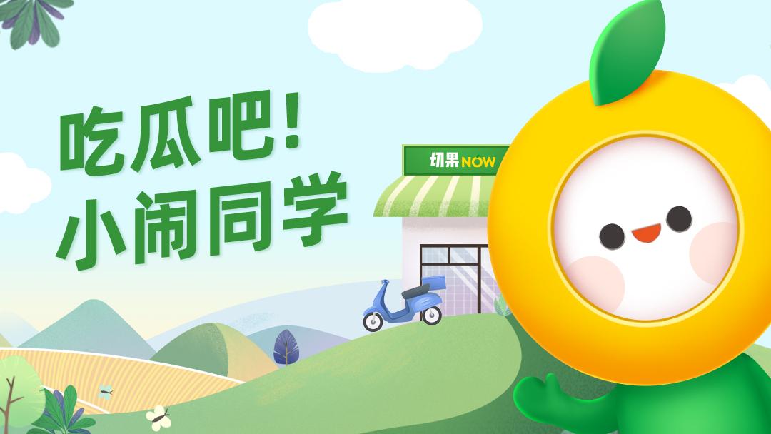 三周年庆!切果NOW官方微博正式公布全新品牌IP形象——小闹同学