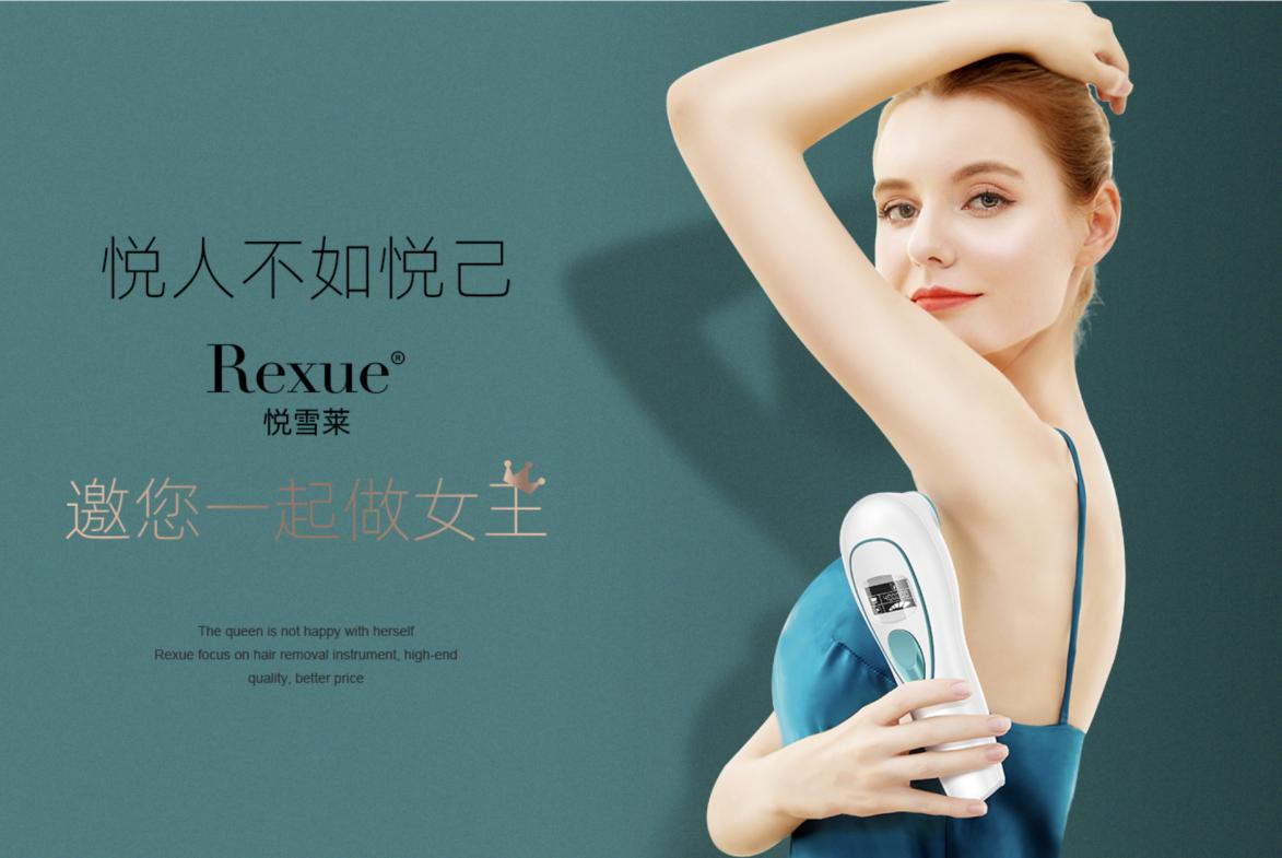 美丽无处还在!Rexue悦雪莱美容仪让女性享受完美的容颜