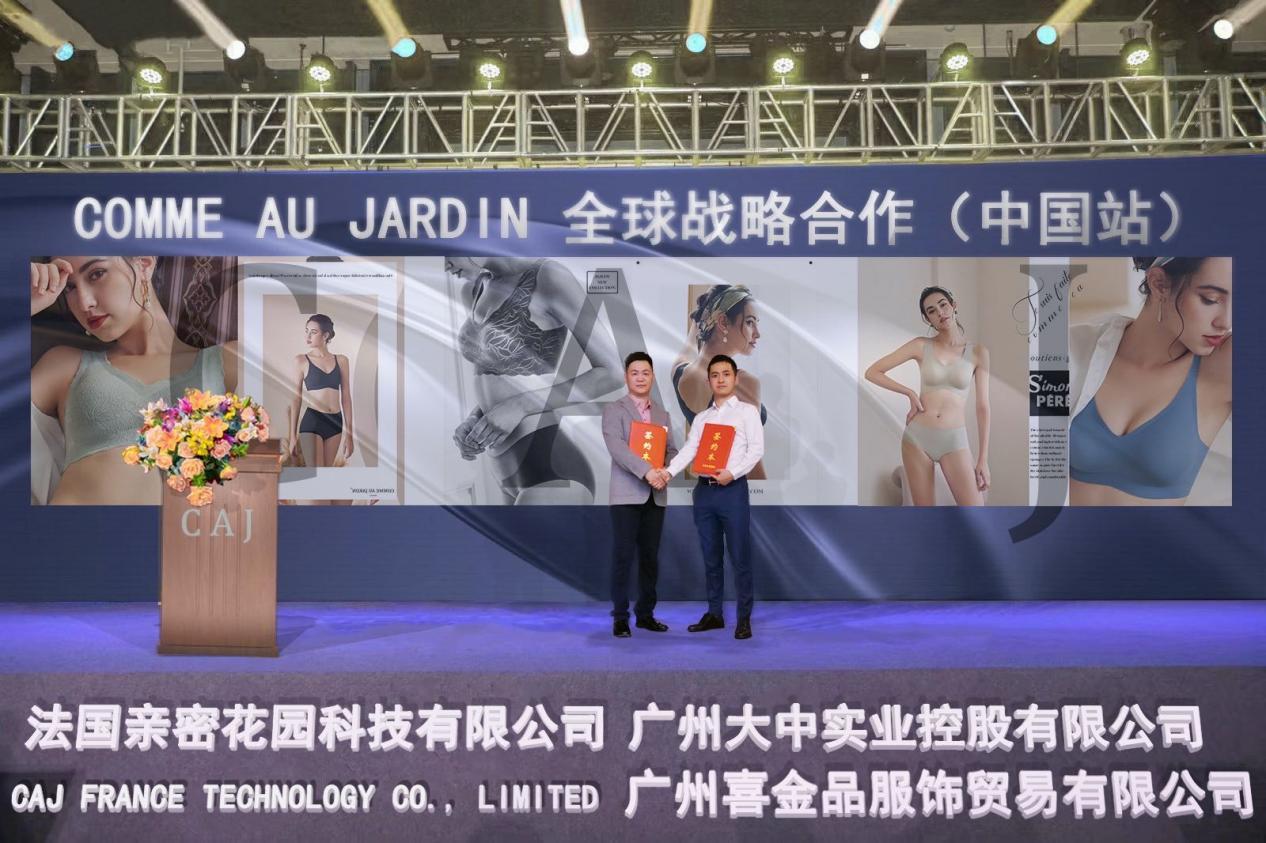 始创法国品牌comme au jardin授权广州大中实业控股负责中国市场品牌运营