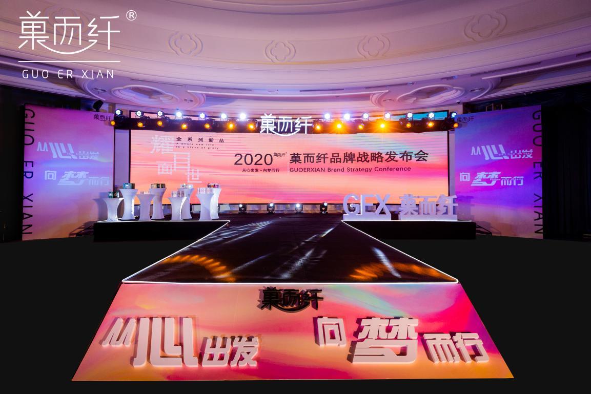 菓而纤Guoerxian品牌发布会圆满落幕 推出新品全面守护国人健康