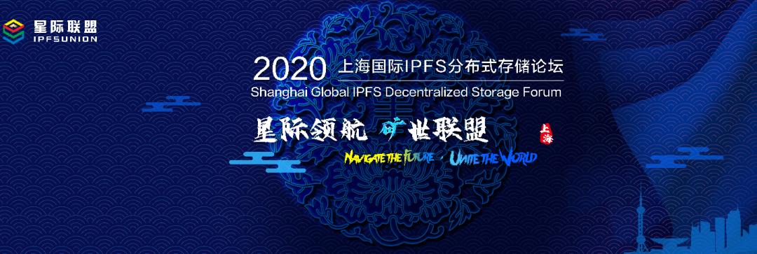 星际领航 — 2020上海国际IPFS分布式存储论坛正式开幕