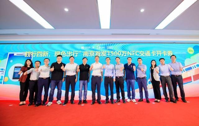 """响应""""绿色出行""""  艾斯移动为南京首发1500万NFC交通卡开卡发券提供技术支持"""