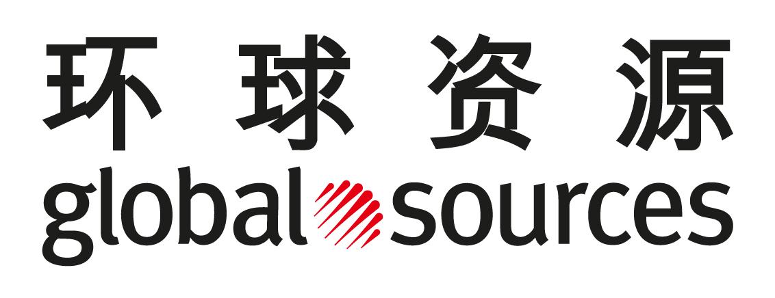"""中国产业发展促进会指导、环球资源将主办""""消费者科技及创新展览会"""""""