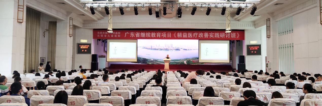 广东省继续教育项目《精益医疗改善实践研讨班》顺利举办