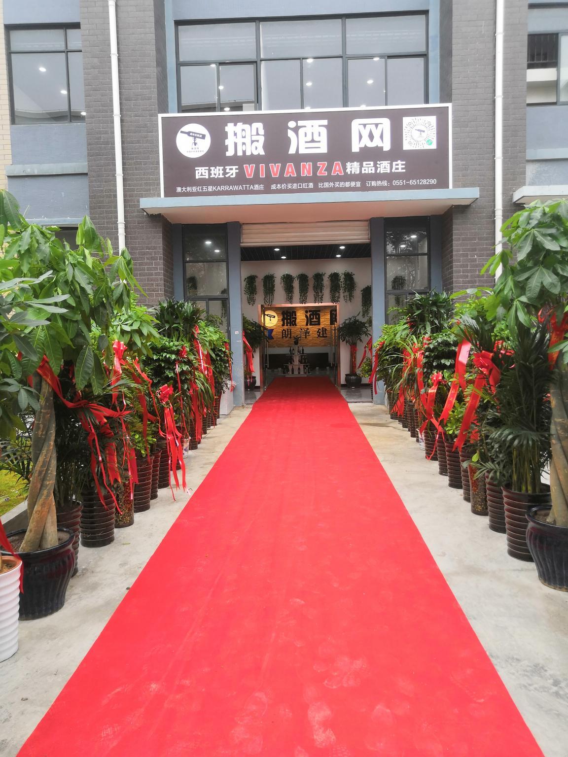 搬酒网——为中国消费者打造的进口红酒一站式消费平台