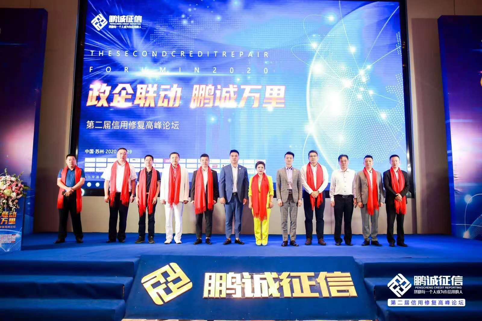 南宁鹏诚征信助力企业构建全面征信体系 助力个人实现社会价值