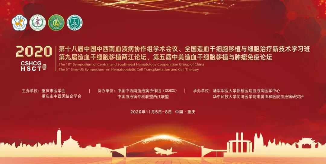 2020第十八届西南协作组学术会议,恩科思奈空气灭菌卫士高光亮相