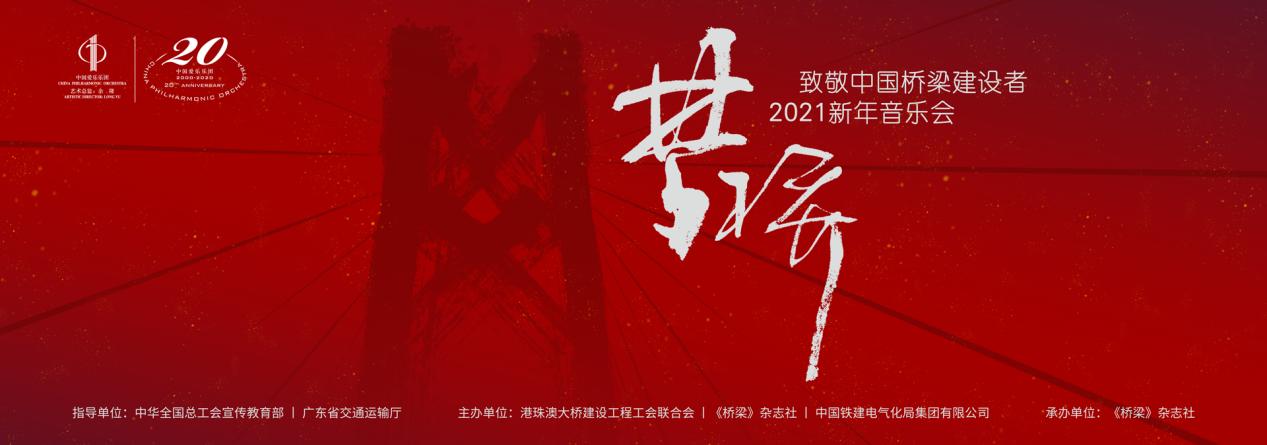 """""""致敬中国桥梁建设者""""——《梦桥》2021新年音乐会即将拉开大幕"""