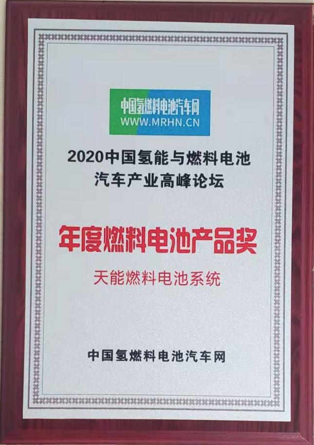 """天能集团氢燃料电池斩获产品奖,或成行业""""黑马""""!"""