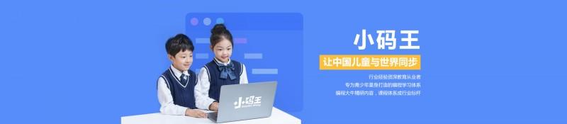 小码王编程教育怎么样?单月营收过亿,增幅超66%!