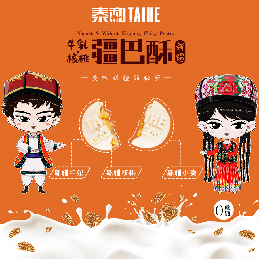 泰和食品新品辣皮子馕上市,助力新疆饮食文化推广