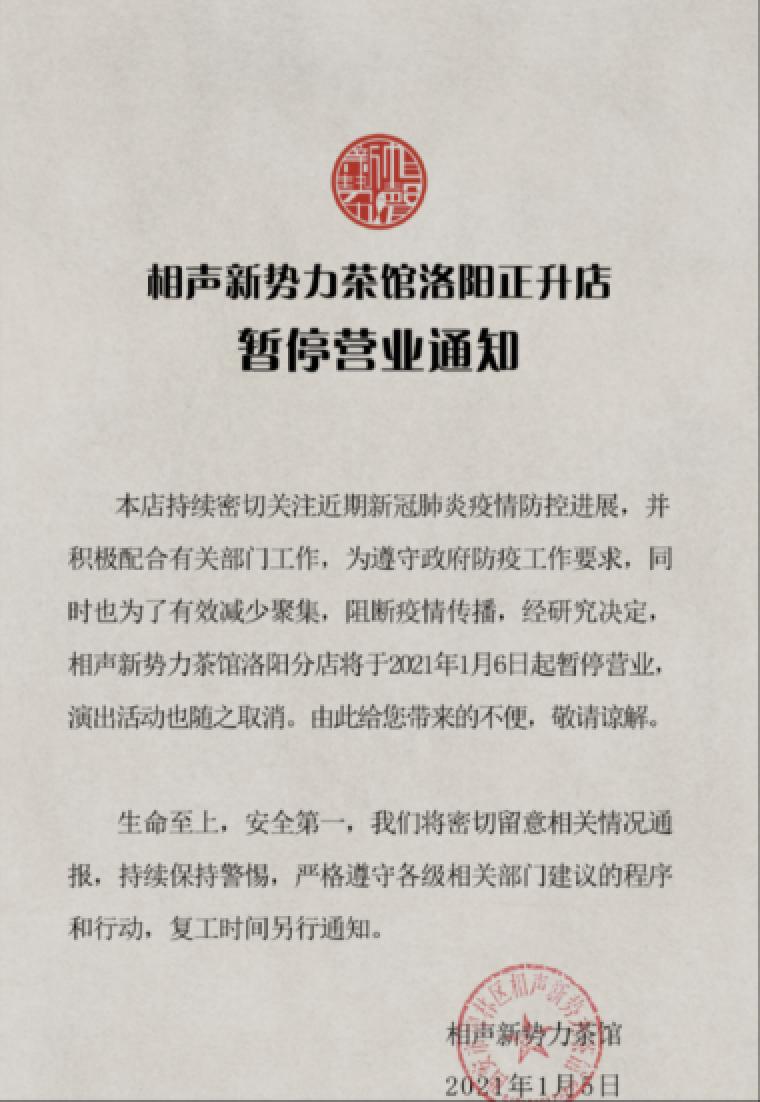 """网传相声新势力茶馆""""关张"""",官博发文回应不实言论"""