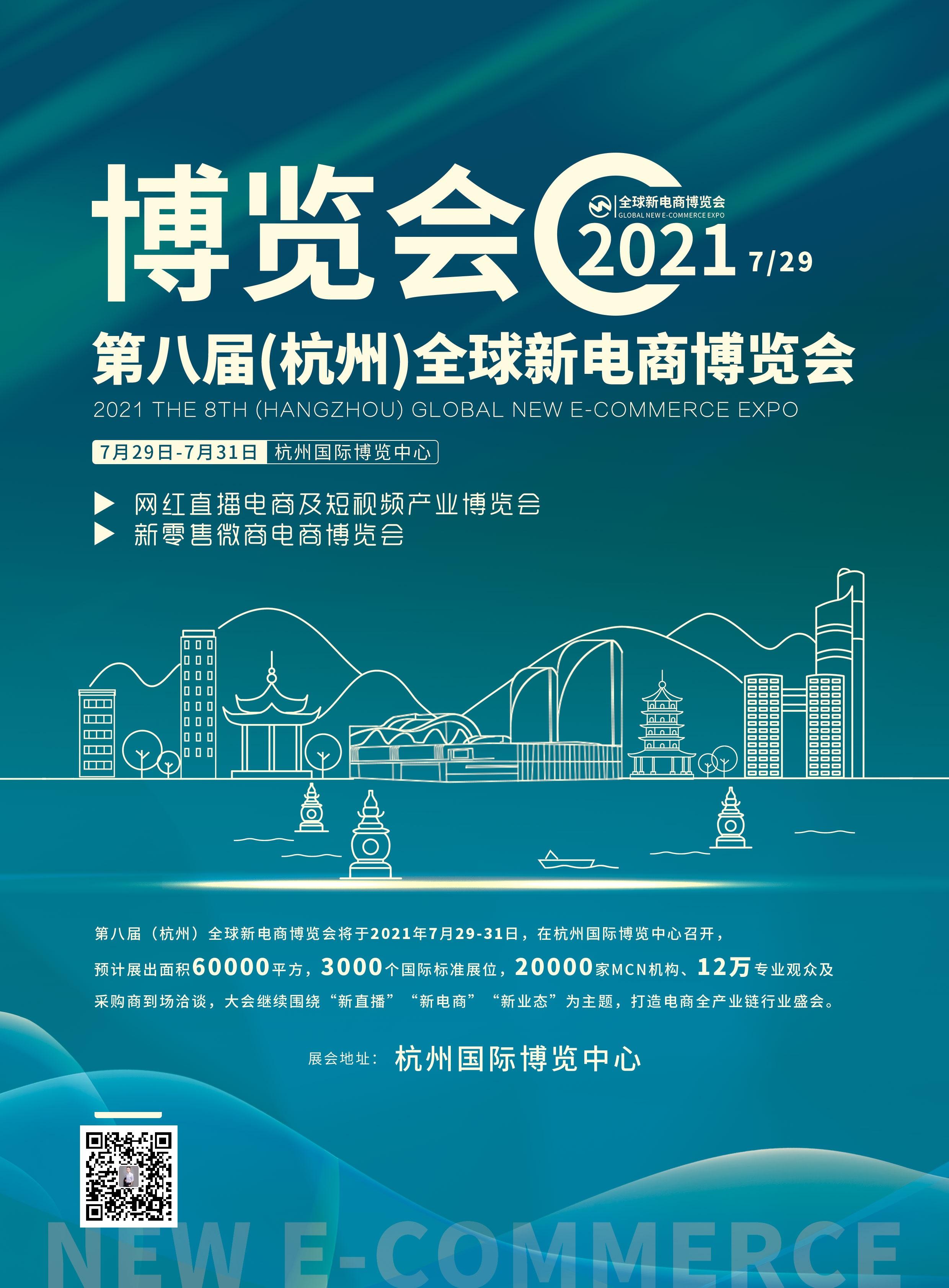 2021全球新电商博览会暨杭州社交新零售网红直播电商博览会