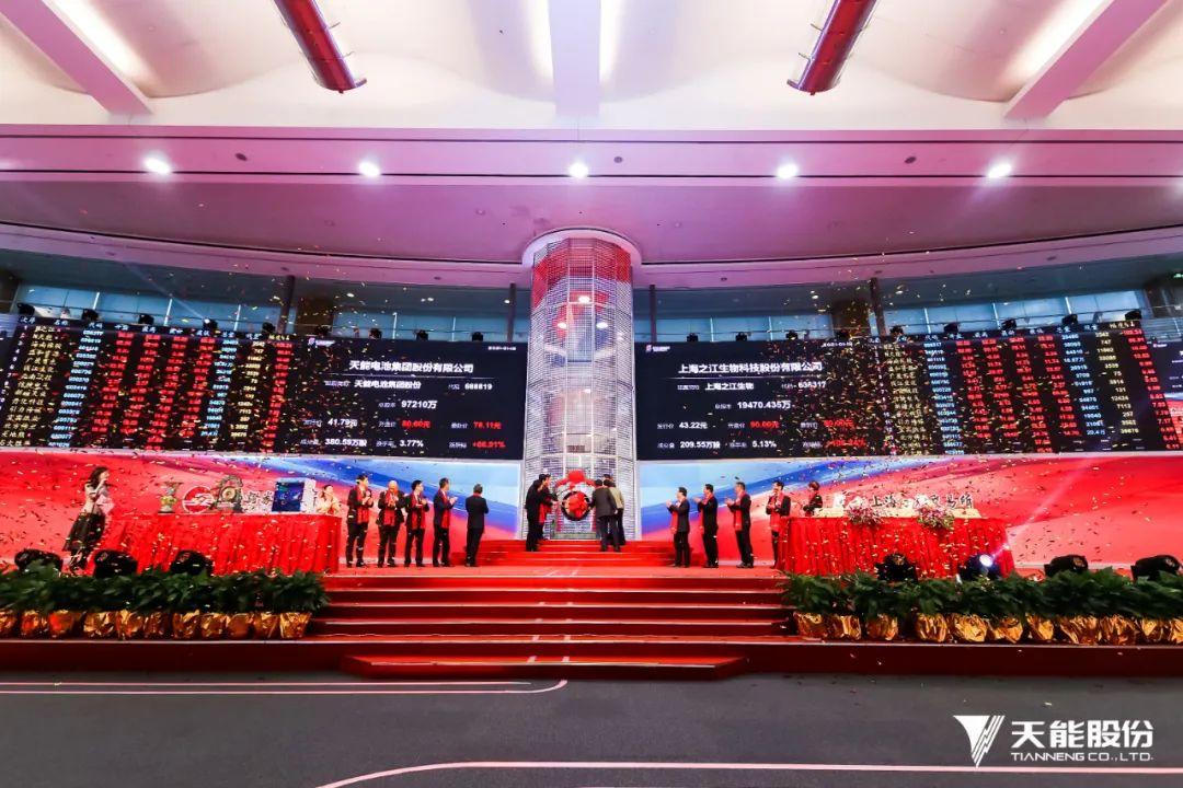 重磅丨天能股份在上海证交所科创板正式挂牌上市