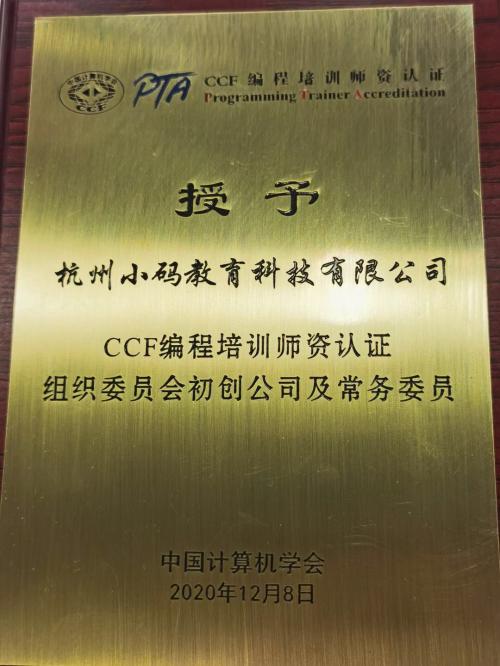 小码王师资再获认可,多位教师通过中国计算机学会首批认证