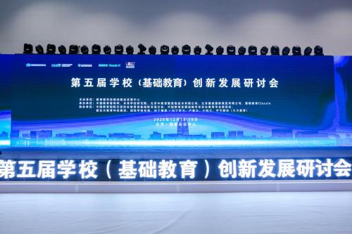 小码王、新东方、字节跳动参加2020未来学校生态大会