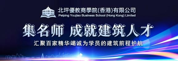 北坪优教商学院与国际接轨实力雄厚,广纳香港、大陆名校师资
