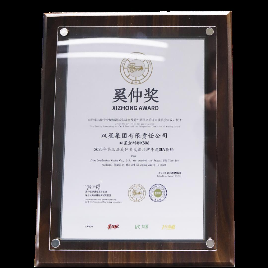 金刚狼KS06获民族品牌年度SUV轮胎大奖