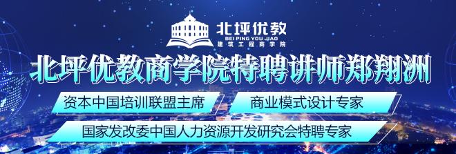 北坪优教商学院特邀郑翔洲老师在北京宴铭园线下授课