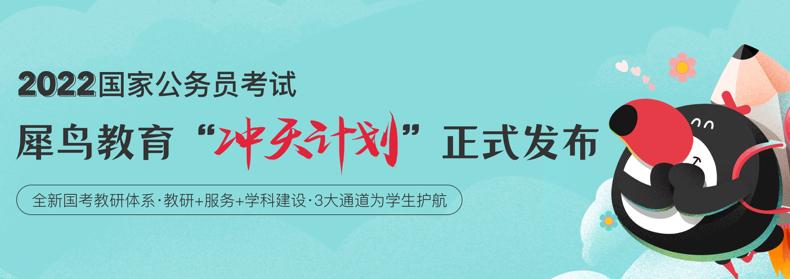 """犀鸟教育2022国考""""冲天计划""""正式发布,3大通道为考生护航"""