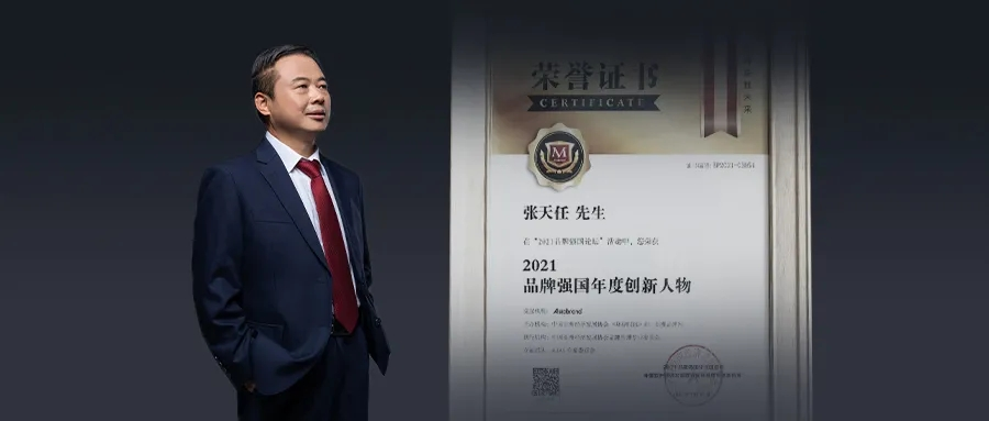 """张天任荣膺""""品牌强国年度创新人物"""",科技驱动企业发展"""
