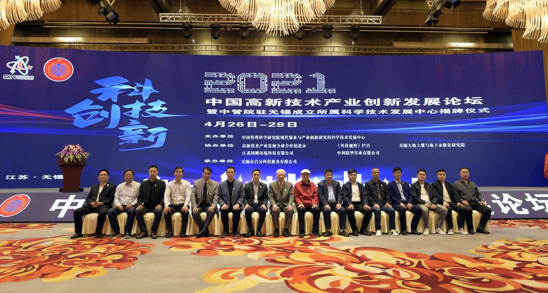 2021中国创新发展论坛暨科学技术发展中心揭牌仪式在无锡开幕