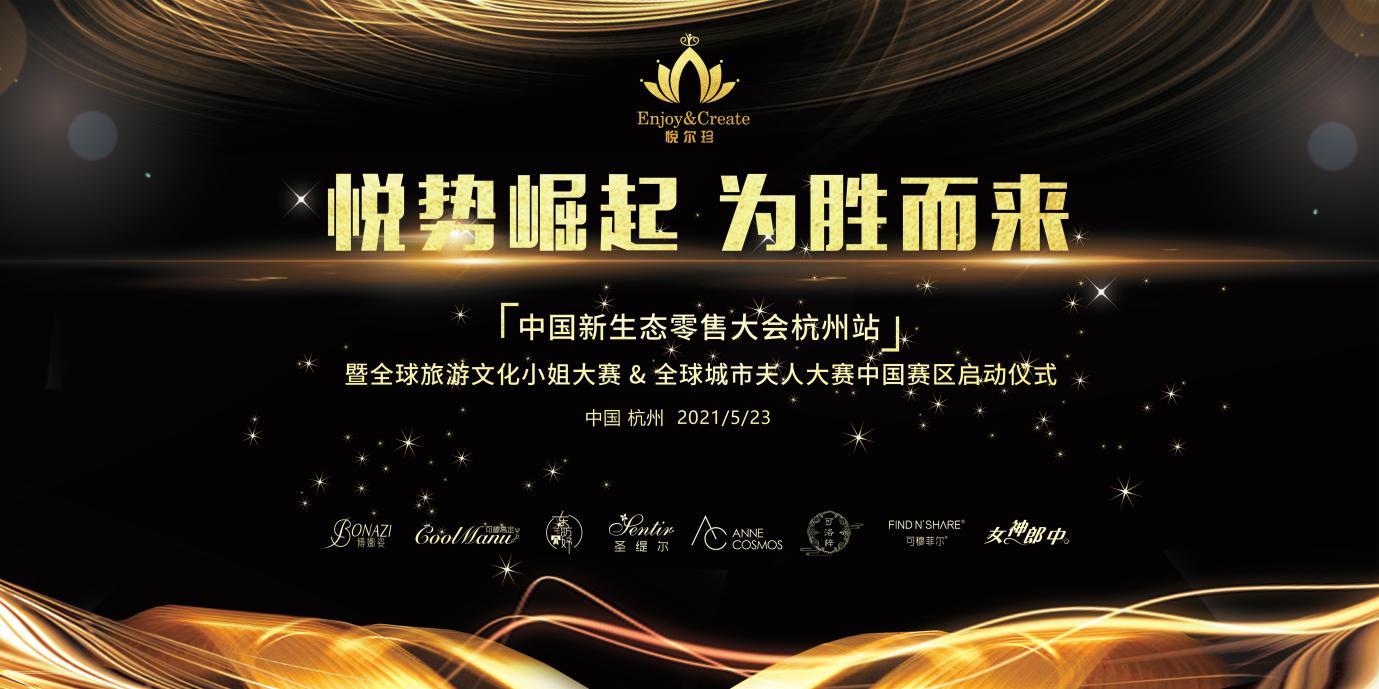 悦尔珍集团新生态零售布局战略3.0发布会于杭州隆重举办