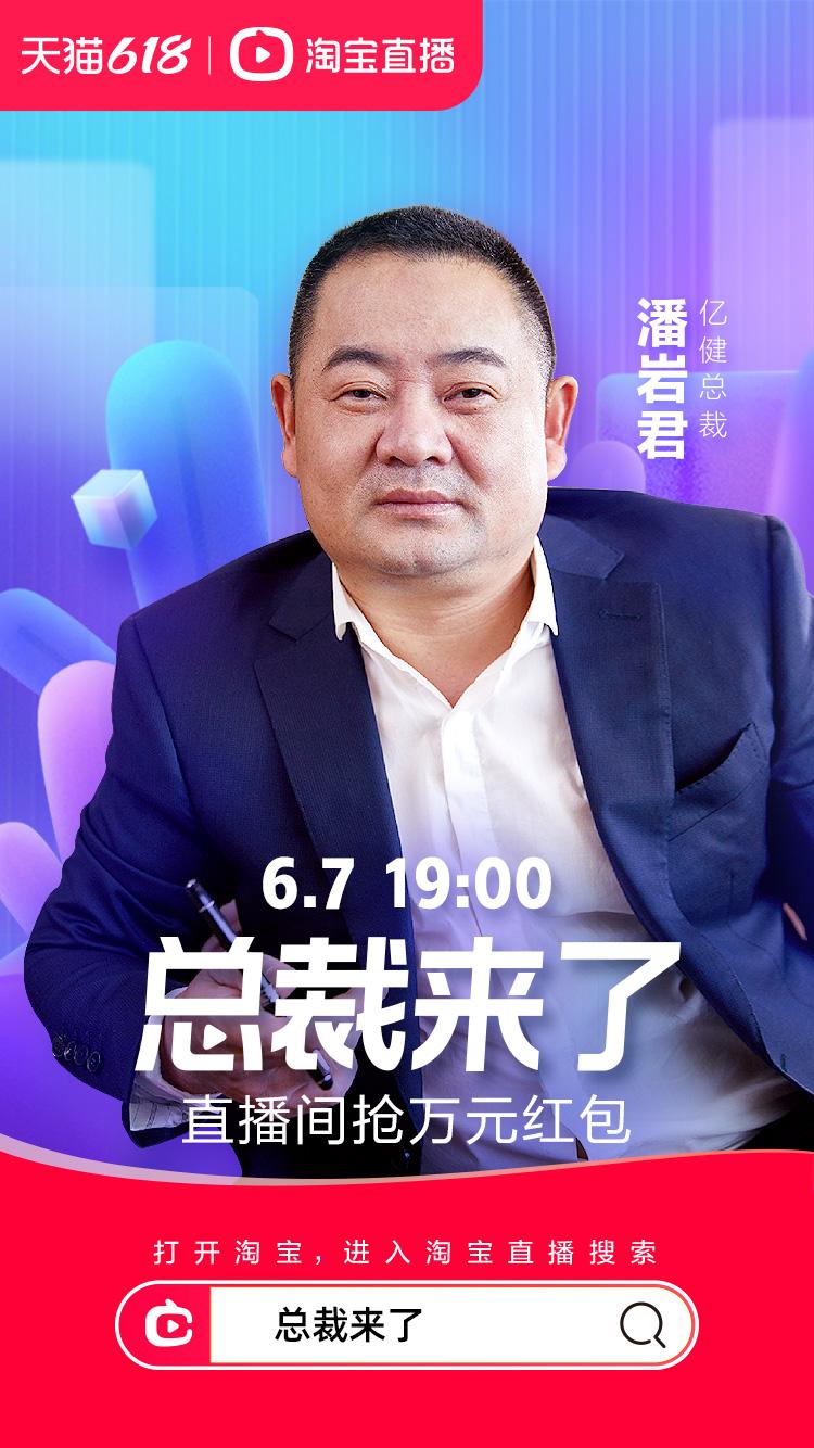 """亿健""""总裁来了""""福利多多,创始人潘岩君实力""""宠粉"""""""