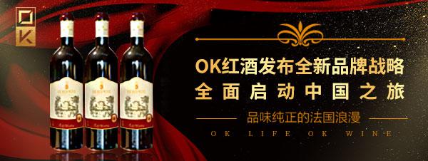 OK红酒即将全网上线开启品牌新零售之旅