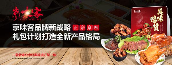 京味客携美食大礼包全新开启品牌新零售战略