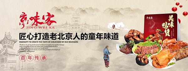 京味客匠心打造老北京人的童年味道