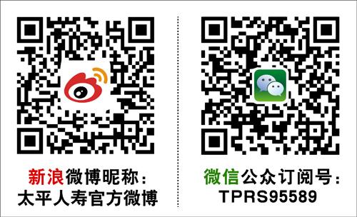 """太平人寿荣获""""2020年度十佳社会责任机构""""等两项大奖"""