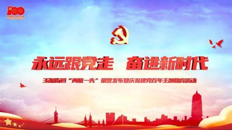 """玉桥街道正式举办""""两优一先""""荣誉发布活动,共庆建党百年"""