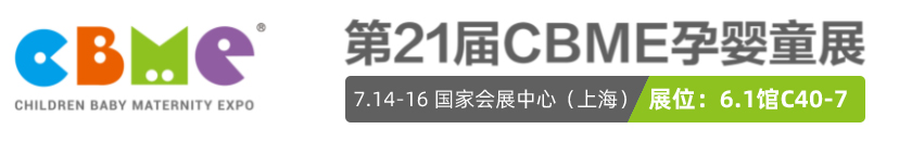上海孕婴童展(孕妇、婴幼儿)韩国问题肌修护品牌缔怡肤强势登场