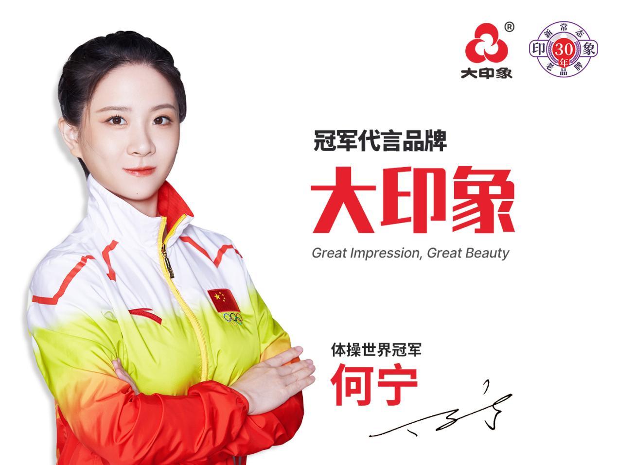 大印象生物科技官宣品牌代言人:体操世界冠军何宁