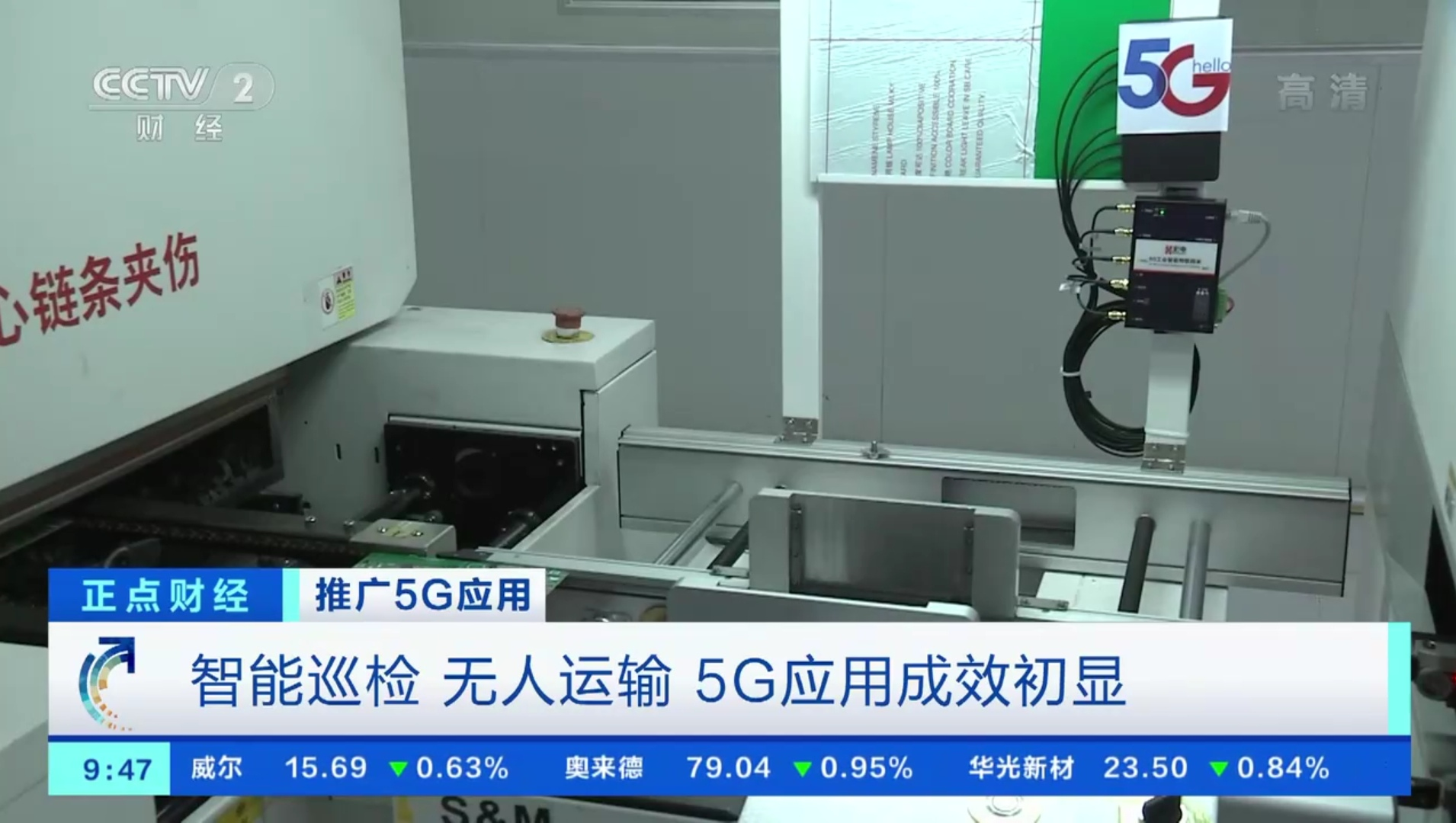 宏电全系列5G工业网关亮相5G行业应用规模化发展精品展