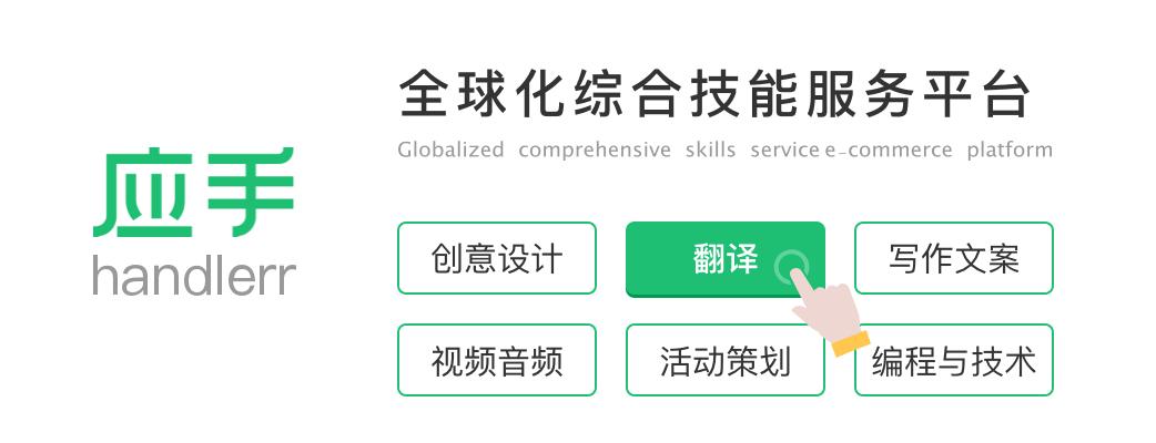 东绩网络应手网Handlerr兼职平台,为应客梦想起航