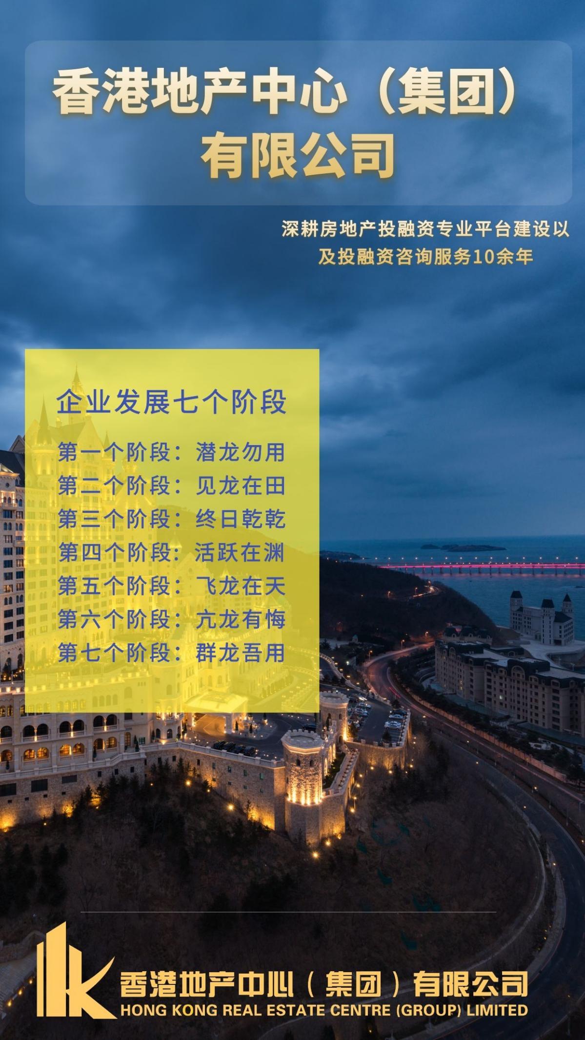 香港地产中心(集团)有限公司王坦总结企业发展7个阶段