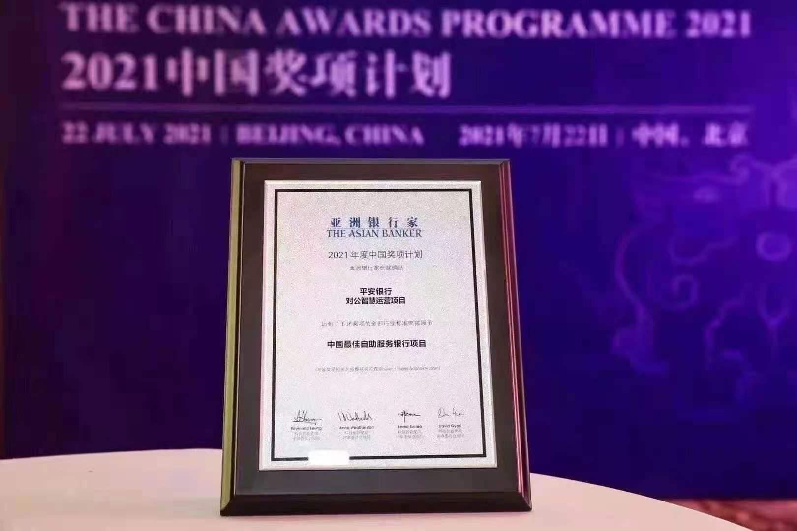 """与客户共成长,赞同科技助力平安银行收获《亚洲银行家》""""最佳自助银行服务项目""""大奖"""