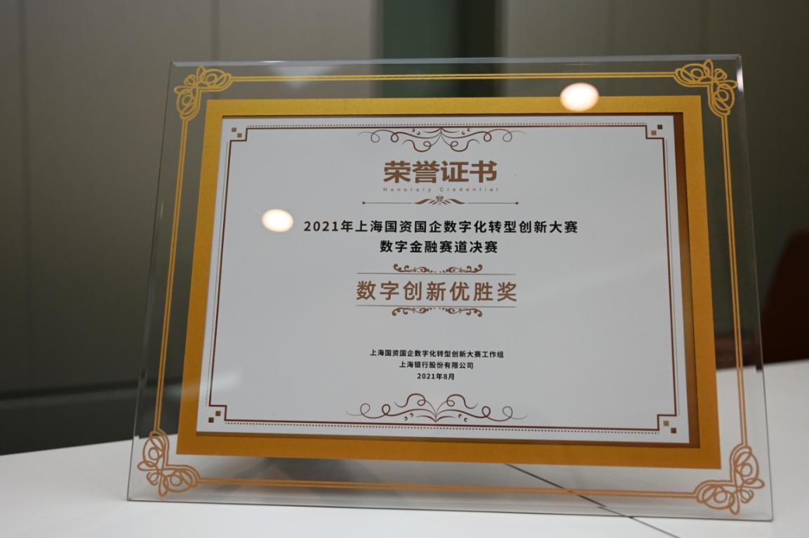 """赞同科技荣获上海国资委创新大赛""""数字创新优胜奖"""""""