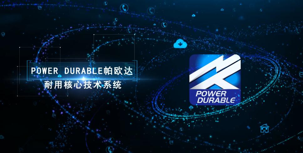 天能发布帕欧达耐用核心技术系统,打造行业领先竞争力