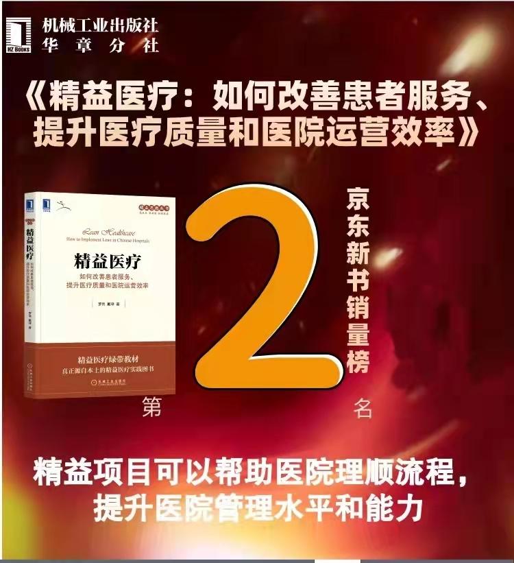 源自本土的精益医疗实践图书《精益医疗》正式发布