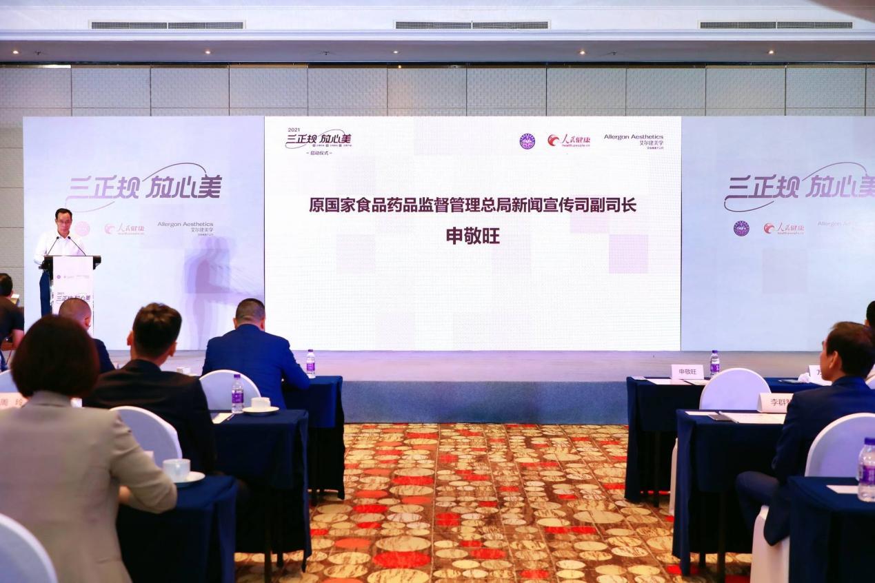 """上海智美颜和携手2021""""三正规·放心美""""活动共筑可持续医美生态圈"""