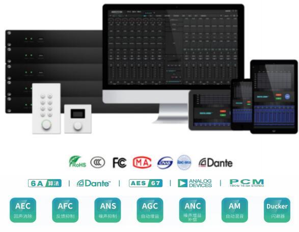SEMANPRO发布新款数字音频处理矩阵