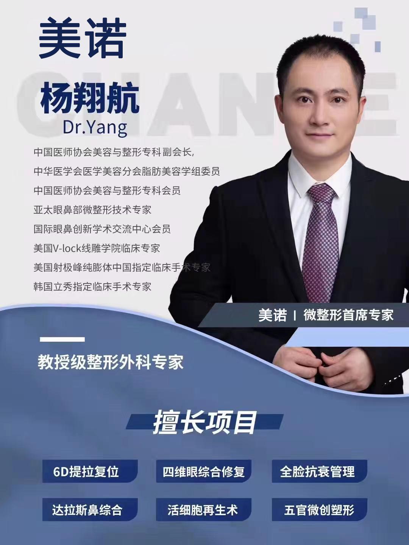 资深整形专家杨翔航 屡获患者好评