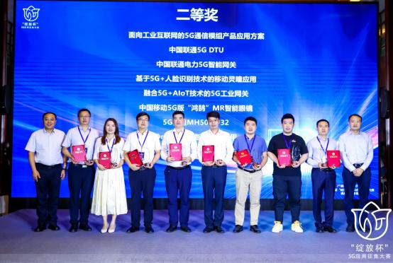 宏电5G工业网关、5GDTU项目斩获5G绽放杯通用产品、先进制造专题决赛四项大奖
