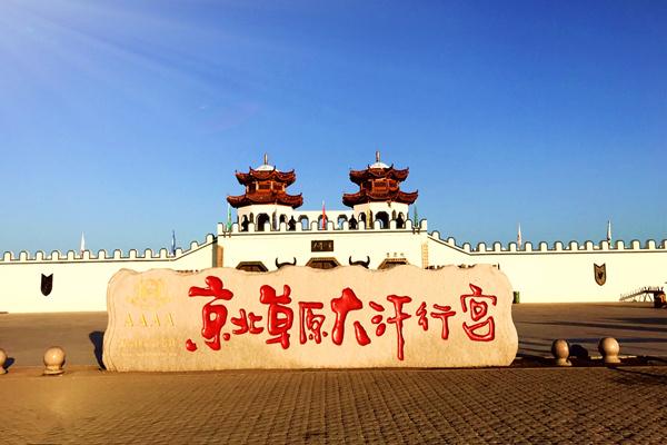 明年春天,我们相聚在京北草原大汗行宫